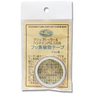 (まとめ)テクノインパルス テフロンテープ2.5m巻 1巻 3703501【×5セット】