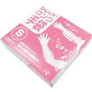 (まとめ)オルディ ひじピタロング手袋 S HLT-NS-100 1箱(100枚)【×3セット】