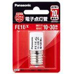 (まとめ)パナソニック E形口金 電子点灯管 10〜30形用 1個【×10セット】