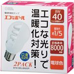 (まとめ)オーム電機 エコなボール E26口金  電球色・8W  1箱(2個) 型番:EFA10EL/8NX2P【×5セット】