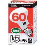 (まとめ)オーム電機  レフランプ  60W/口金E26 1個 LB-LR6660-FLL【×10セット】