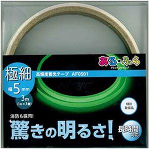 (まとめ)エルティーアイ  高輝度蓄光式テープ ある・ふら 緑 1パック(3巻:幅5mm×1m×3巻) AF-0501【×5セット】