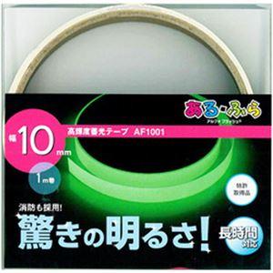 (まとめ)エルティーアイ  高輝度蓄光式テープ ある・ふら 緑 1巻 AF-1001【×5セット】