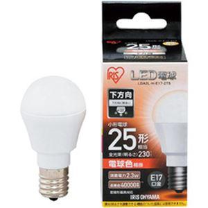 (まとめ)アイリスオーヤマ LED電球 E17 直下タイプ 25W形相当 電球色 密閉型器具対応 LDA2L-H-E17-2T5 1個【×10セット】