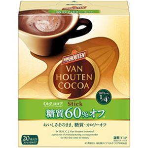 (まとめ)カタオカ バンホーテン ミルクココア ミルクココア 糖質60%オフ 1箱(10g×20本)【×5セット】 - 拡大画像