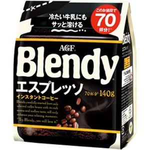 (まとめ)AGF ブレンディ エスプレッソ詰替用 1袋(140g)【×5セット】 - 拡大画像