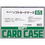 (まとめ)ライオン ソフトカードケース B5 1枚【×20セット】