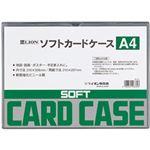 (まとめ)ライオン ソフトカードケース A4 1枚【×20セット】