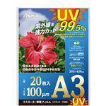 (まとめ)アスカ ラミネーター専用フィルムUVカット A3(426×303mm)100μm 1パック(20枚)【×2セット】