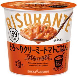 ポッカサッポロ リゾランテ クリーミートマト 1箱(41.6g×24個) - 拡大画像