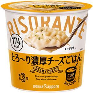 ポッカサッポロ リゾランテ 濃厚チーズ 1箱(44.4g×24個) - 拡大画像
