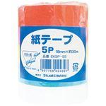 (まとめ)エヒメ紙工 紙テープ5色セット EK5P-5S 1パック(5巻)【×20セット】