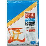 (まとめ)萩原工業 防炎ブルーシート#2500匠 1.8×2.7m 1枚【×2セット】
