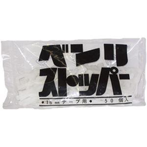 (まとめ)信越工業 ベンリストッパー 1袋(50個)【×20セット】 - 拡大画像
