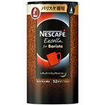 (まとめ)ネスレ ネスカフェ エクセラ エコ&システムパック 1本(105g) 【×5セット】