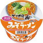 サンヨー食品 サッポロ一番 どんぶり みそ 1箱(75g×12個)