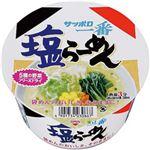 サンヨー食品 サッポロ一番 どんぶり 塩 1箱(76g×12個)