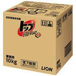 LION トップクリアリキッド 業務用 1箱(10L)