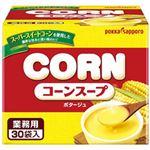 (まとめ) ポッカサッポロ 業務用コーンスープ 1箱(30袋) 【×3セット】