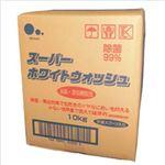 ミツエイ スーパーホワイトウォッシュ 1箱(10kg)