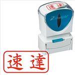(まとめ)シヤチハタ XスタンパーキャップレスA型 「速達」 横・赤 X2-A-001H2 1個【×3セット】