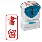 (まとめ)シヤチハタ XスタンパーキャップレスA型 「書留」 縦・赤 X2-A-002V2 1個【×3セット】