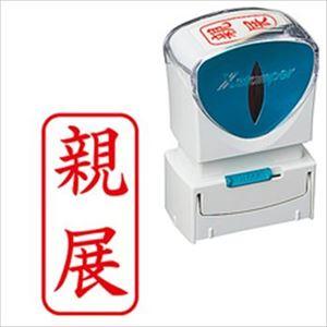 (まとめ)シヤチハタ XスタンパーキャップレスA型 「親展」 縦・赤 X2-A-003V2 1個【×3セット】 - 拡大画像