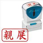 (まとめ)シヤチハタ XスタンパーキャップレスA型 「親展」 横・赤 X2-A-003H2 1個【×3セット】