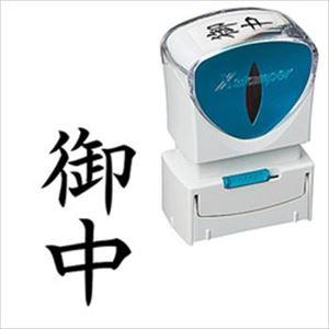 (まとめ)シヤチハタ XスタンパーキャップレスA型 「御中」 縦・黒 X2-A-005V4 1個【×3セット】 - 拡大画像