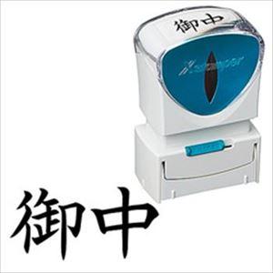 (まとめ)シヤチハタ XスタンパーキャップレスA型 「御中」 横・黒 X2-A-005H4 1個【×3セット】 - 拡大画像