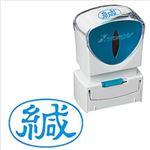 (まとめ)シヤチハタ XスタンパーキャップレスA型 「緘」 横・藍 X2-A-006H3 1個【×3セット】