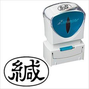 (まとめ)シヤチハタ XスタンパーキャップレスA型 「緘」 横・黒 X2-A-006H4 1個【×3セット】 - 拡大画像