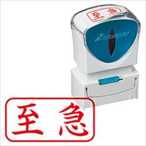 (まとめ)シヤチハタ XスタンパーキャップレスA型 「至急」 横・赤 X2-A-101H2 1個【×3セット】 - 拡大画像