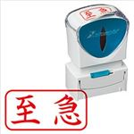 (まとめ)シヤチハタ XスタンパーキャップレスA型 「至急」 横・赤 X2-A-101H2 1個【×3セット】