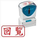 (まとめ)シヤチハタ XスタンパーキャップレスA型 「回覧」 横・赤 X2-A-102H2 1個【×3セット】