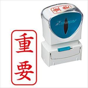 (まとめ)シヤチハタ XスタンパーキャップレスA型 「重要」 縦・赤 X2-A-104V2 1個【×3セット】 - 拡大画像