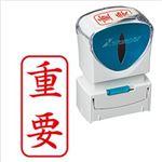 (まとめ)シヤチハタ XスタンパーキャップレスA型 「重要」 縦・赤 X2-A-104V2 1個【×3セット】
