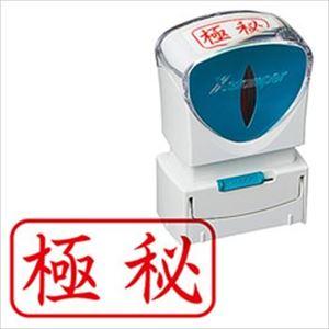 (まとめ)シヤチハタ XスタンパーキャップレスA型 「極秘」 横・赤 X2-A-105H2 1個【×3セット】 - 拡大画像