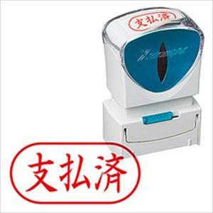 (まとめ)シヤチハタ XスタンパーキャップレスA型 「支払済」 横・赤 X2-A-106H2 1個【×3セット】 - 拡大画像