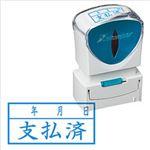 (まとめ)シヤチハタ XスタンパーキャップレスA型 「支払済/年月日」 藍 X2-A-110H3 1個【×3セット】