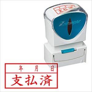 (まとめ)シヤチハタ XスタンパーキャップレスA型 「支払済/年月日」 赤 X2-A-110H2 1個【×3セット】 - 拡大画像