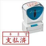 (まとめ)シヤチハタ XスタンパーキャップレスA型 「支払済/年月日」 赤 X2-A-110H2 1個【×3セット】