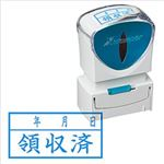 (まとめ)シヤチハタ XスタンパーキャップレスA型 「領収済/年月日」 藍 X2-A-111H3 1個【×3セット】