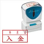 (まとめ)シヤチハタ XスタンパーキャップレスA型 「入金/年月日」 赤 X2-A-111H2 1個【×3セット】