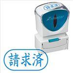 (まとめ)シヤチハタ XスタンパーキャップレスA型 「請求済」 横・藍 X2-A-116H3 1個【×3セット】