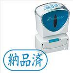 (まとめ)シヤチハタ XスタンパーキャップレスA型 「納品済」 横・藍 X2-A-117H3 1個【×3セット】