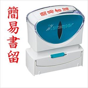 (まとめ)シヤチハタ XスタンパーキャップレスB型 「簡易書留」 縦・赤 X2-B-002V2 1個【×3セット】 - 拡大画像