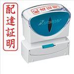 (まとめ)シヤチハタ XスタンパーキャップレスB型 「配達証明」 縦・赤 X2-B-004V2 1個【×3セット】
