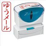 (まとめ)シヤチハタ XスタンパーキャップレスB型 「ゆうメール」 縦・赤 X2-B-026V2 1個【×3セット】