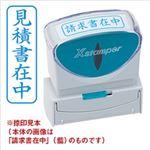 (まとめ)シヤチハタ XスタンパーキャップレスB型 「見積書在中」 縦・藍 X2-B-009V3 1個【×3セット】